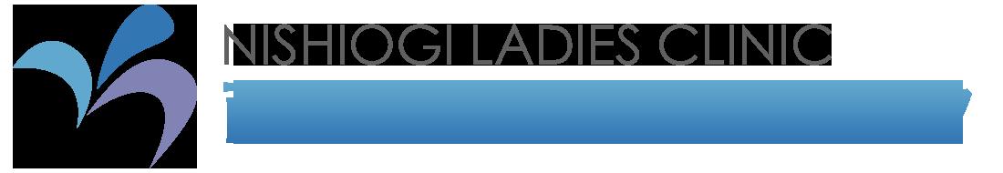 西荻レディースクリニック ロゴ